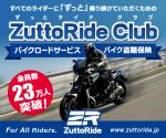 zrc_banner_300250 (002)