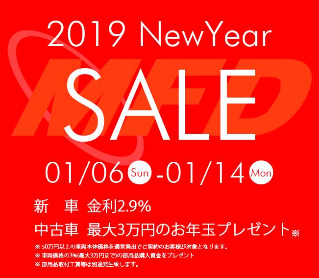 2019_newyear_sale_web
